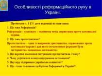 Особливості реформаційного руху в Україні. Прочитати п. 1 §3 і дати відповіді...