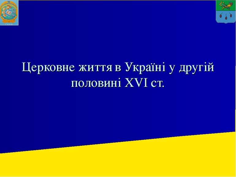 Церковне життя в Україні у другій половині XVI ст.