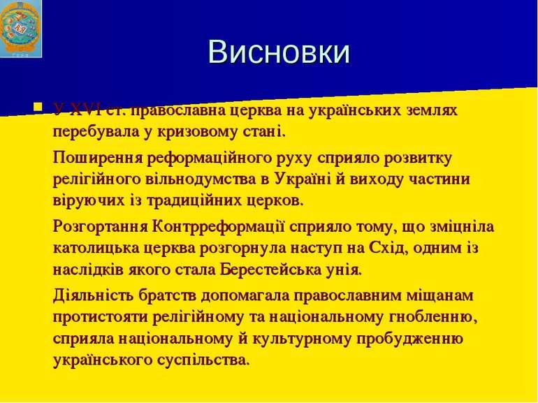 Висновки У XVI ст. православна церква на українських землях перебувала у криз...