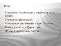 План Утворення Українського національного союзу. Утворення Директорії. Інтерв...
