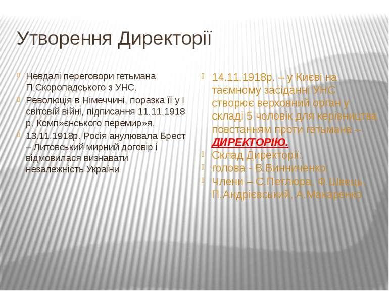 Утворення Директорії Невдалі переговори гетьмана П.Скоропадського з УНС. Рево...