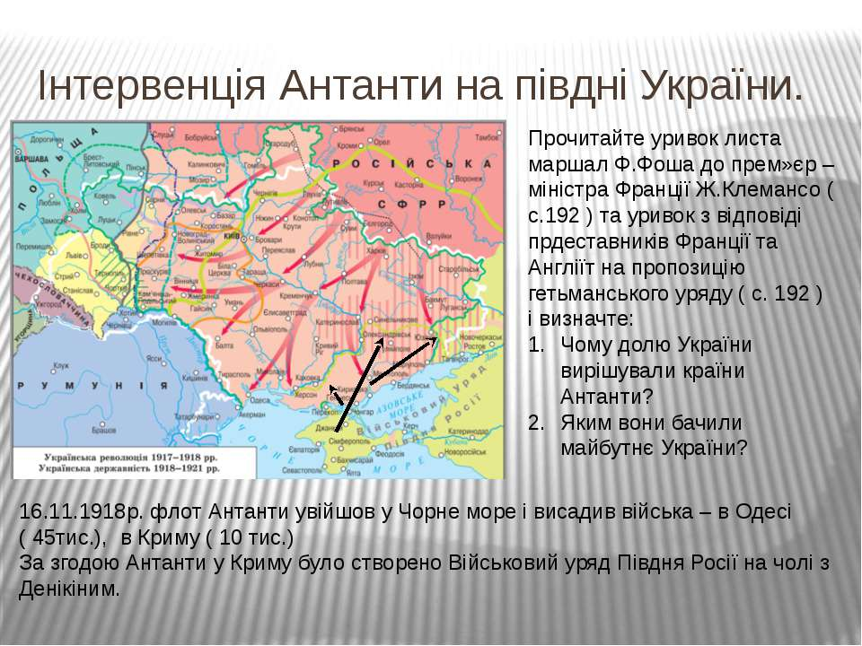 Інтервенція Антанти на півдні України. Прочитайте уривок листа маршал Ф.Фоша ...
