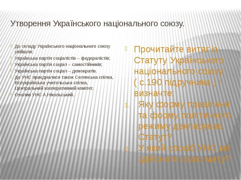 Утворення Українського національного союзу. До складу Українського національн...