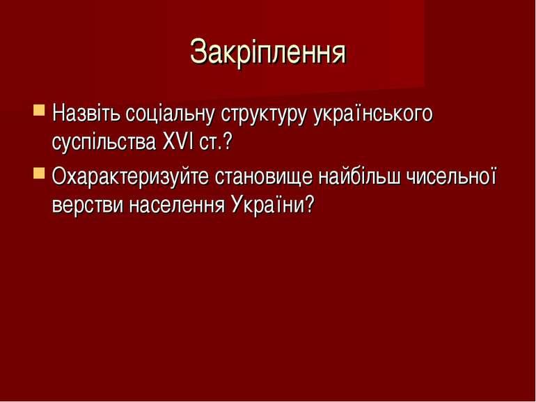 Закріплення Назвіть соціальну структуру українського суспільства XVI ст.? Оха...