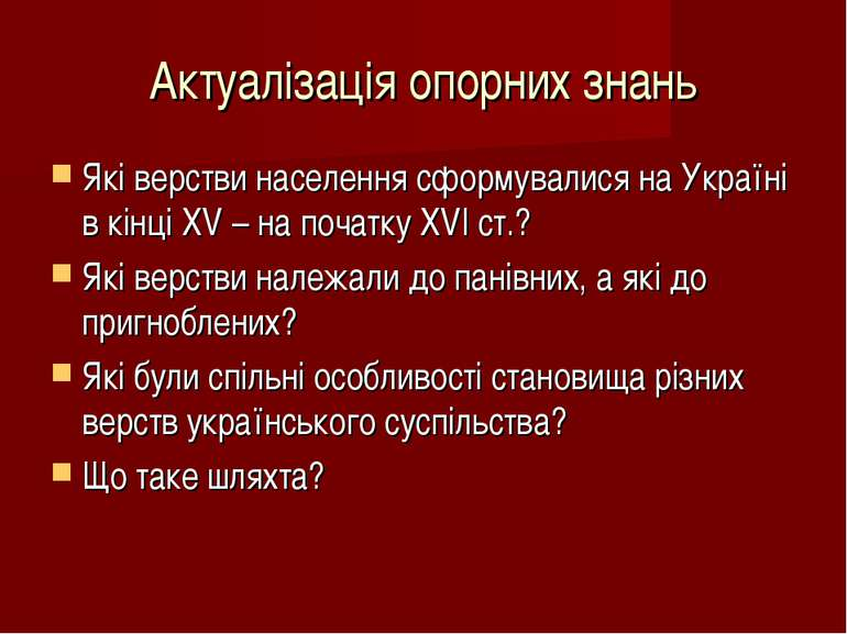 Актуалізація опорних знань Які верстви населення сформувалися на Україні в кі...