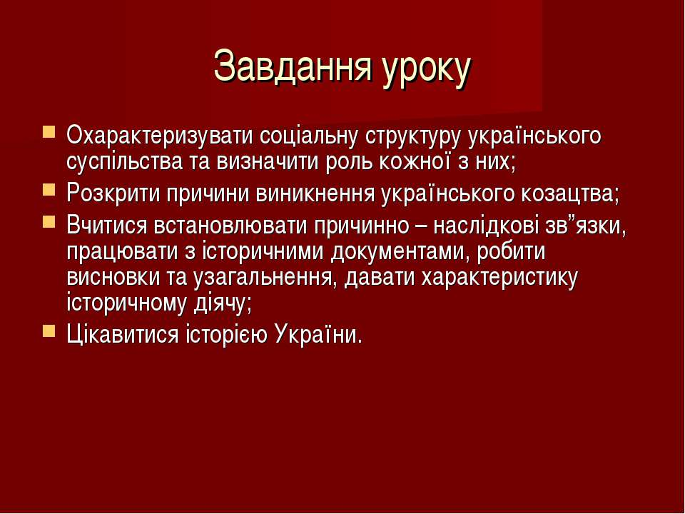 Завдання уроку Охарактеризувати соціальну структуру українського суспільства ...