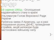 19 серпня 1991р.- Оголошення надзвичайного стану в країні Ультиматум Голові В...