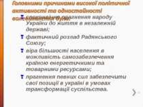 споконвічне прагнення народу України до життя в незалежній державі; фактичний...