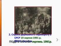 * ПОДІЇ В МОСКВІ серпень 1991р.