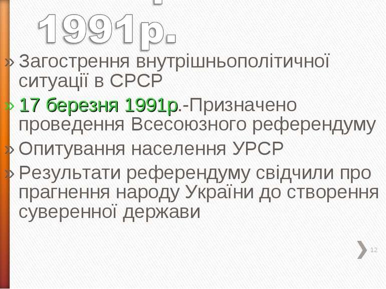 Загострення внутрішньополітичної ситуації в СРСР 17 березня 1991р.-Призначено...