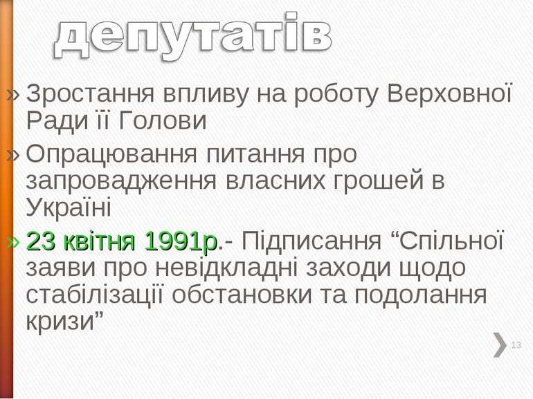 Зростання впливу на роботу Верховної Ради її Голови Опрацювання питання про з...