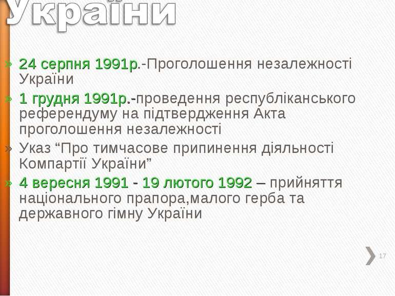 24 серпня 1991р.-Проголошення незалежності України 1 грудня 1991р.-проведення...