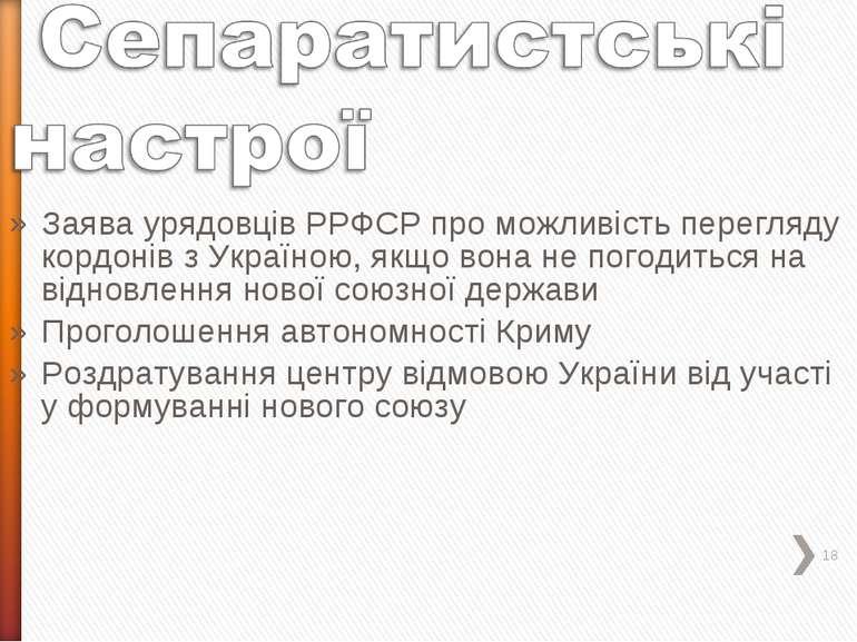Заява урядовців РРФСР про можливість перегляду кордонів з Україною, якщо вона...