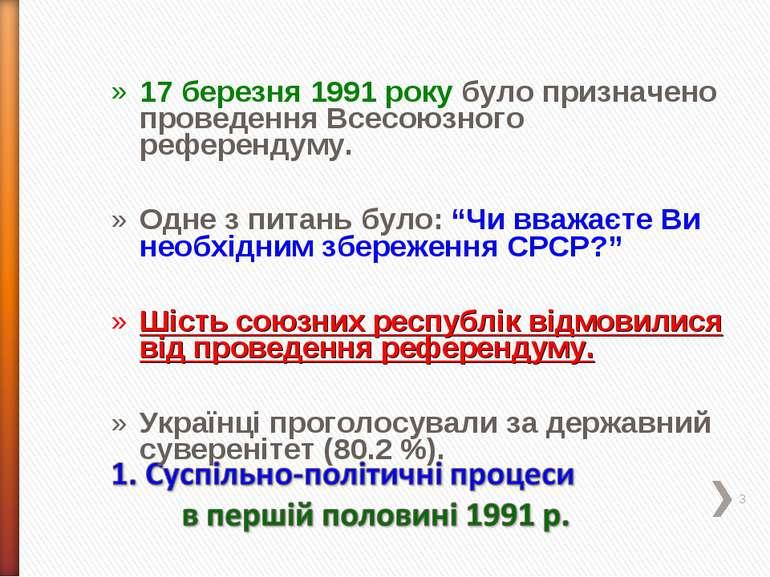 17 березня 1991 року було призначено проведення Всесоюзного референдуму. Одне...