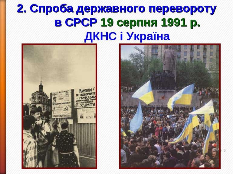 * 2. Спроба державного перевороту в СРСР 19 серпня 1991 р. ДКНС і Україна