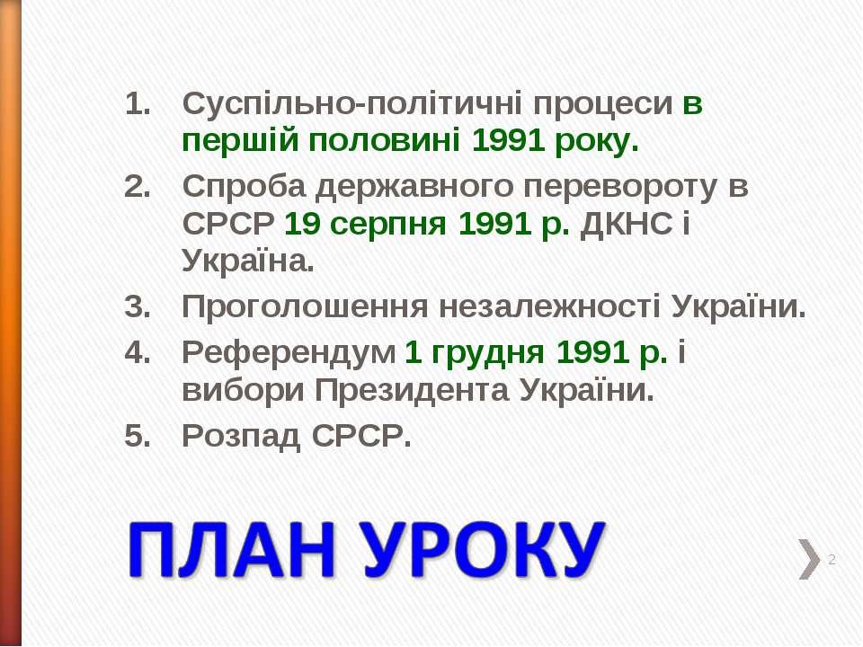 Суспільно-політичні процеси в першій половині 1991 року. Спроба державного пе...