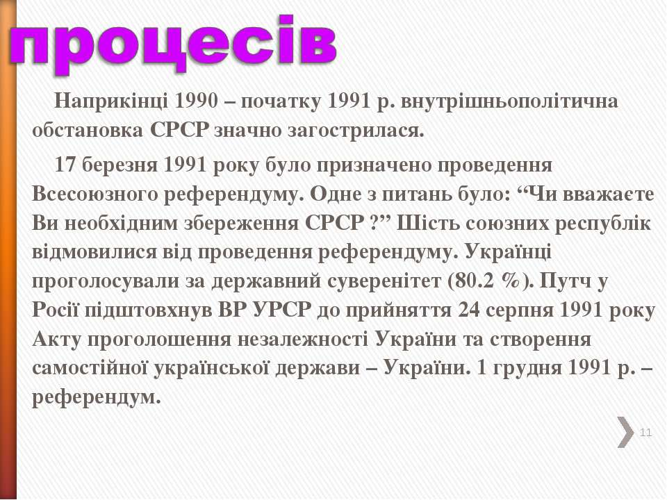 Наприкінці 1990 – початку 1991 р. внутрішньополітична обстановка СРСР значно ...