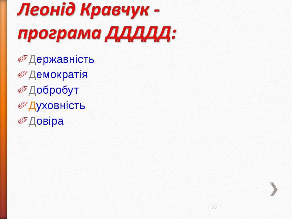 Державність Демократія Добробут Духовність Довіра *