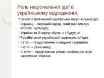 Роль національної ідеї в українському відродженні. Основні положення українсь...