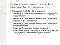 Україна в геополітичних стратегіях Росії, Німеччини, Австро – Угорщини. Опрац...