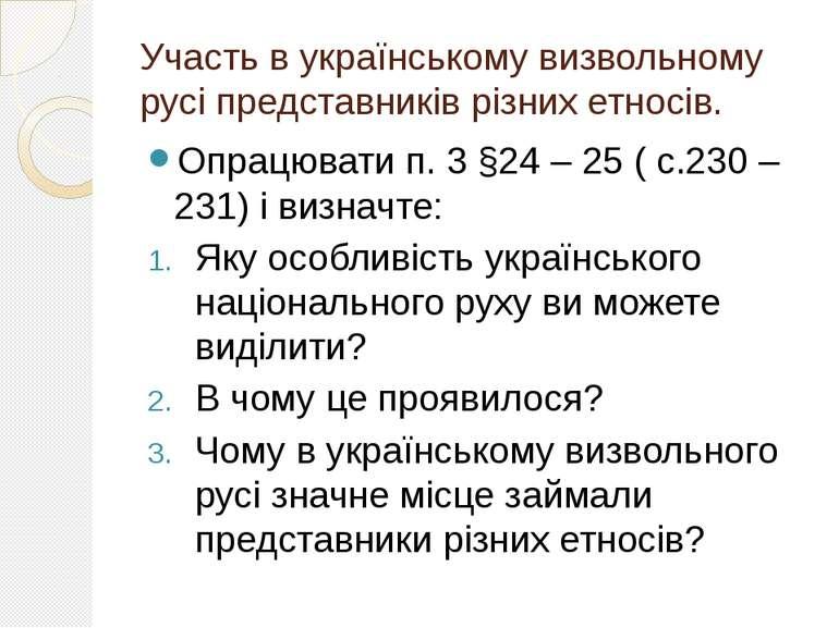 Участь в українському визвольному русі представників різних етносів. Опрацюва...