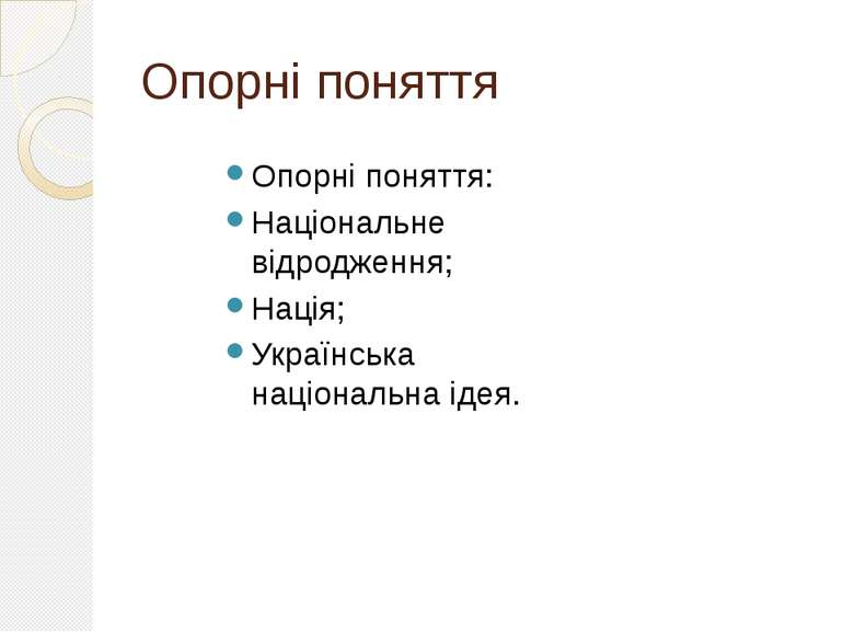 Опорні поняття Опорні поняття: Національне відродження; Нація; Українська нац...