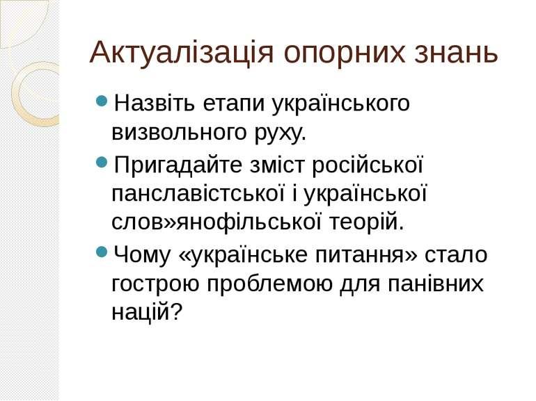 Актуалізація опорних знань Назвіть етапи українського визвольного руху. Прига...