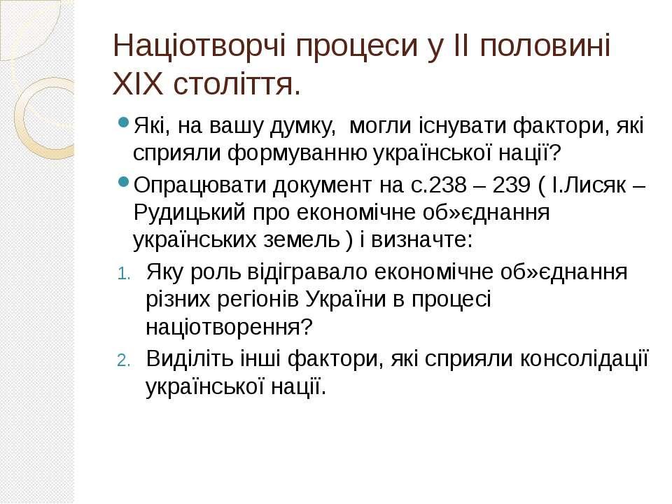 Націотворчі процеси у ІІ половині ХІХ століття. Які, на вашу думку, могли існ...