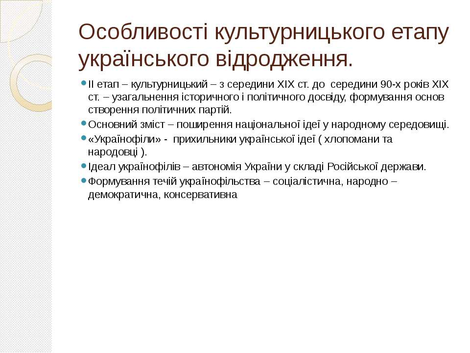 Особливості культурницького етапу українського відродження. ІІ етап – культур...