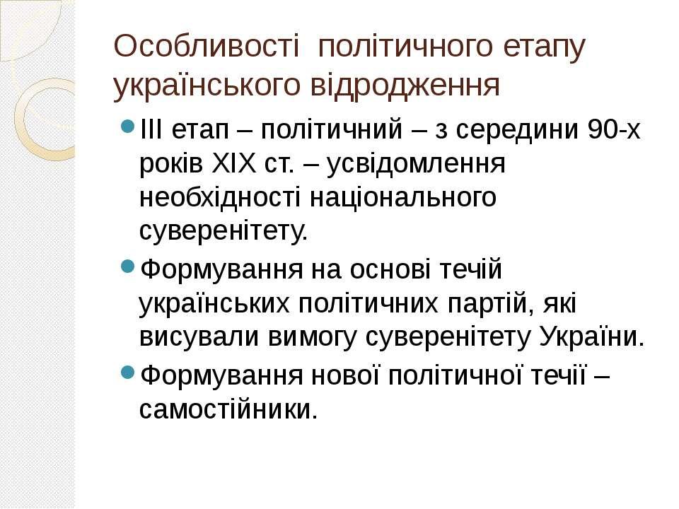 Особливості політичного етапу українського відродження ІІІ етап – політичний ...