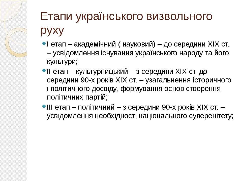 Етапи українського визвольного руху І етап – академічний ( науковий) – до сер...