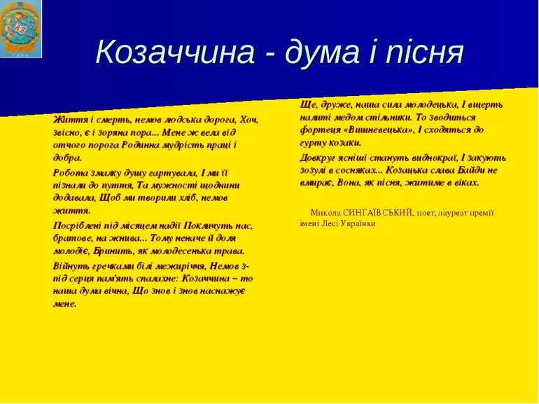 Козаччина - дума і пісня Життя і смерть, немов людська дорога, Хоч, звісно, є...