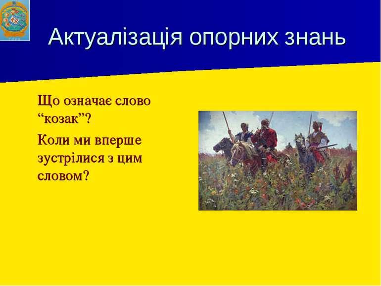 """Актуалізація опорних знань Що означає слово """"козак""""? Коли ми вперше зустрілис..."""