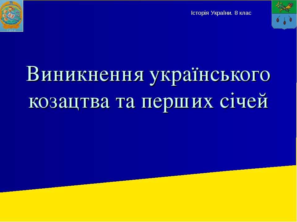 Виникнення українського козацтва та перших січей Історія України. 8 клас