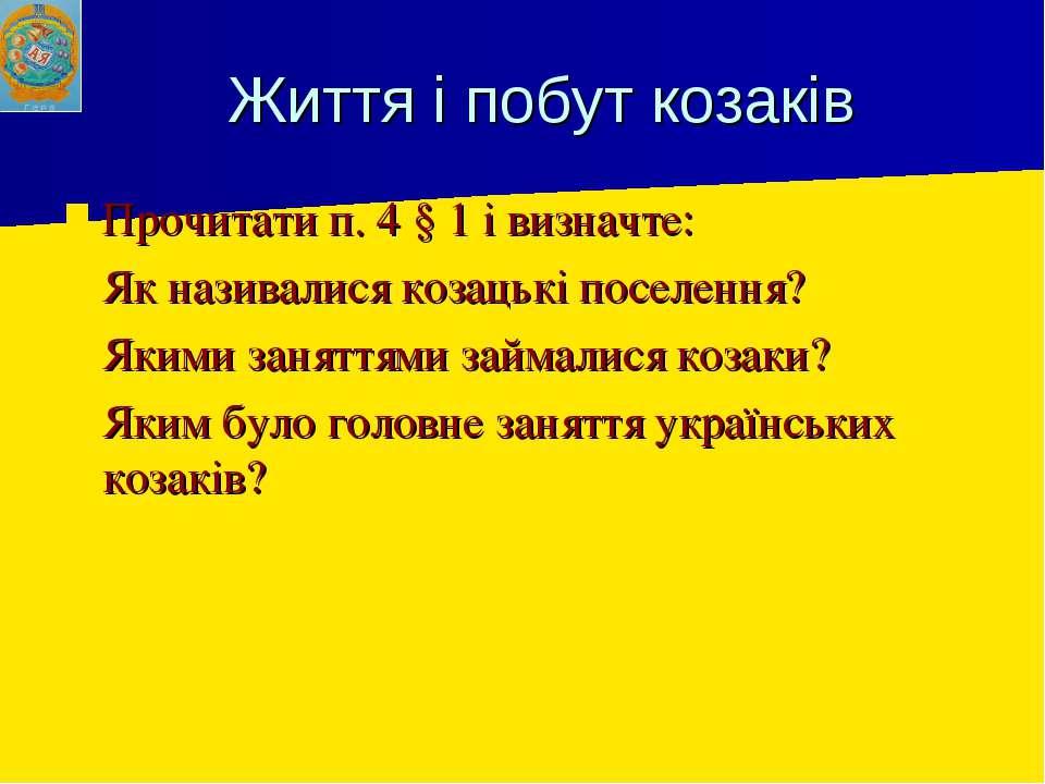 Життя і побут козаків Прочитати п. 4 § 1 і визначте: Як називалися козацькі п...