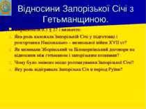 Відносини Запорізької Січі з Гетьманщиною. Опрацювати п.1 § 27 і визначте: Як...