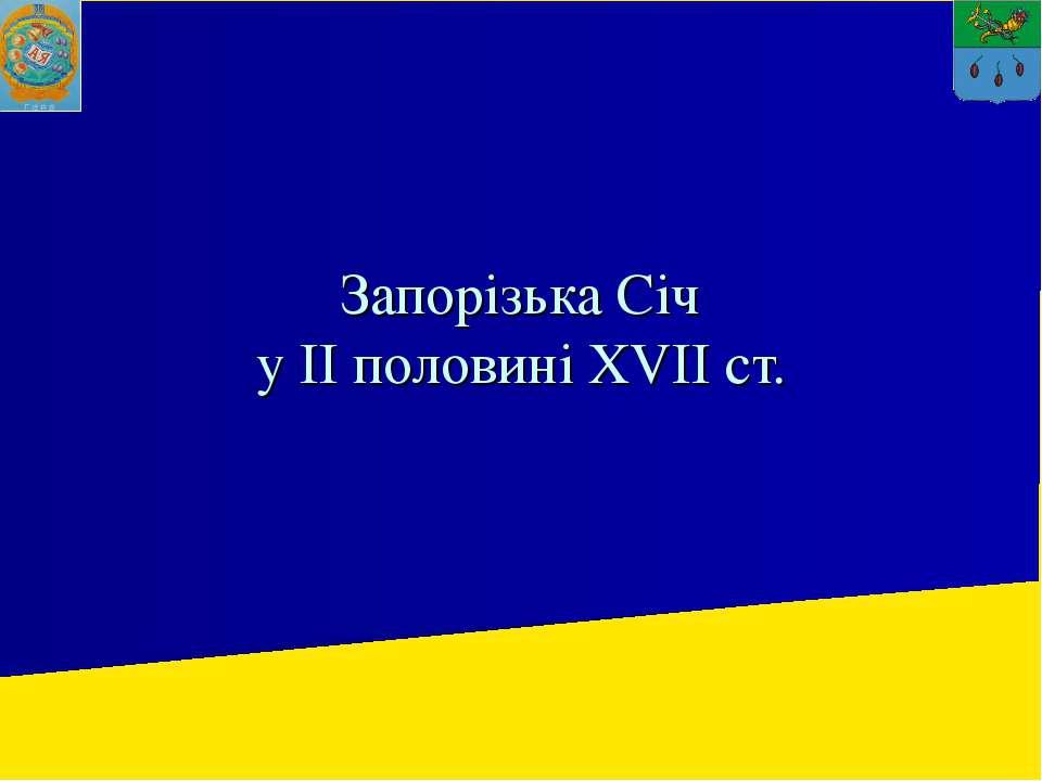 Запорізька Січ у ІІ половині XVII ст.