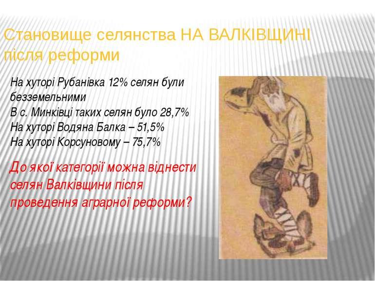 Становище селянства НА ВАЛКІВЩИНІ після реформи На хуторі Рубанівка 12% селян...