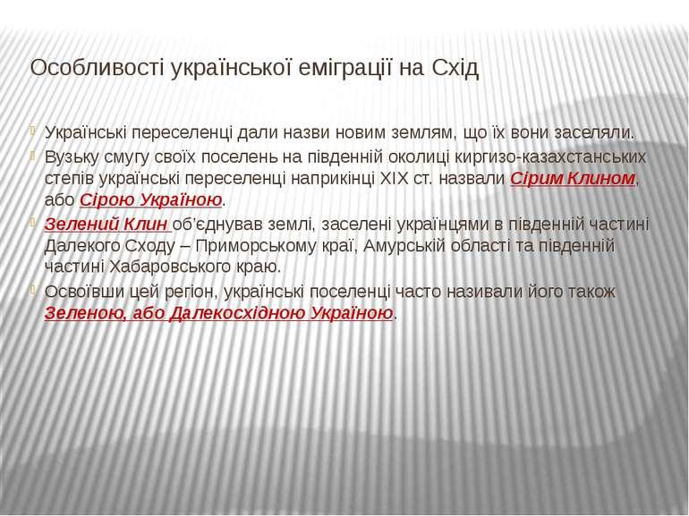 Особливості української еміграції на Схід Українські переселенці дали назви н...