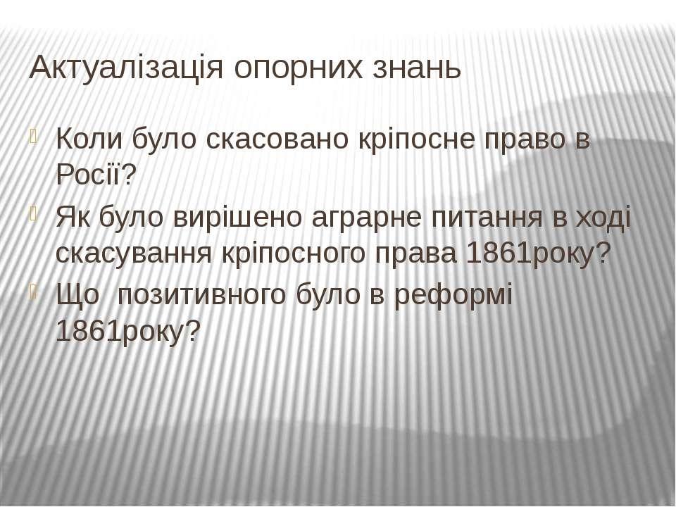 Актуалізація опорних знань Коли було скасовано кріпосне право в Росії? Як бул...