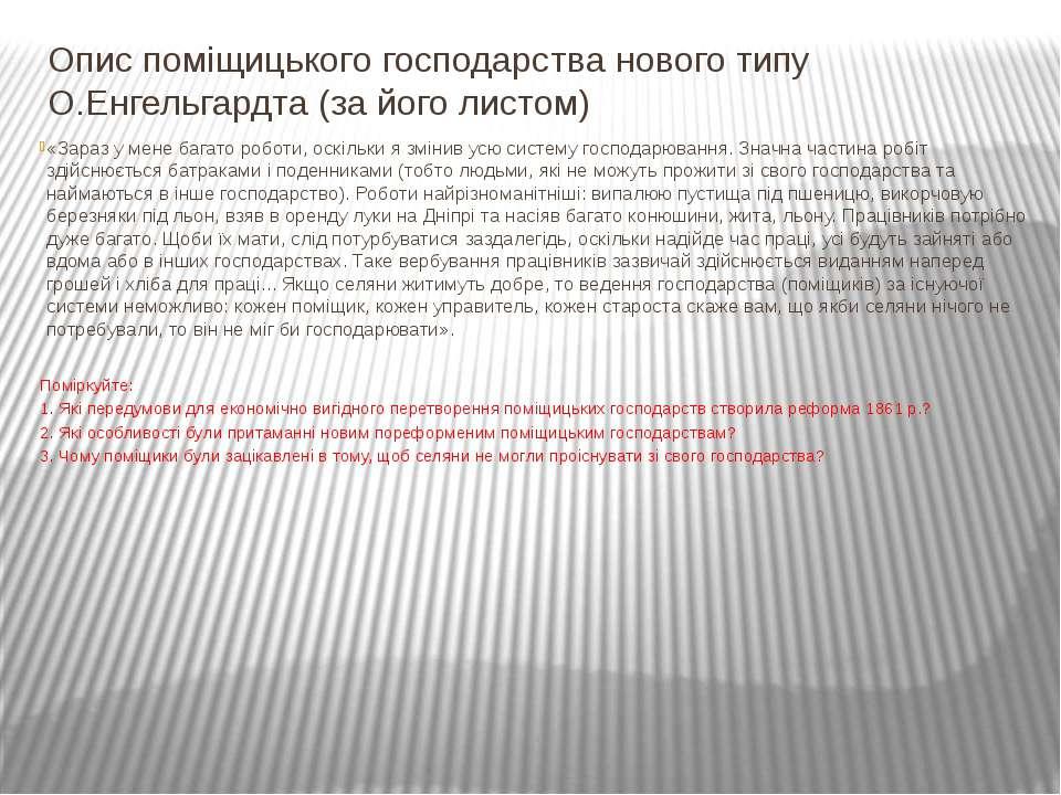 Опис поміщицького господарства нового типу О.Енгельгардта (за його листом) «З...