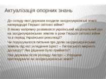 Актуалізація опорних знань До складу якої держави входили західноукраїнські з...