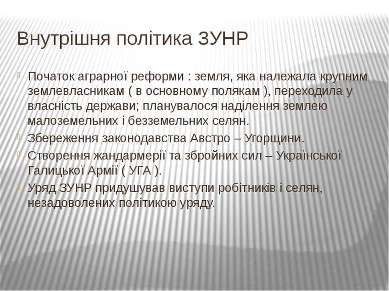 Внутрішня політика ЗУНР Початок аграрної реформи : земля, яка належала крупни...