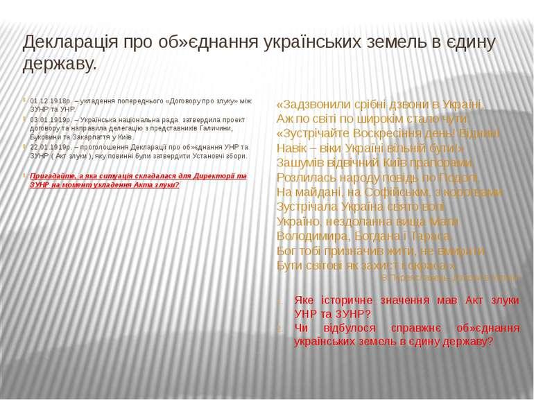 Декларація про об»єднання українських земель в єдину державу. 01.12.1918р. – ...