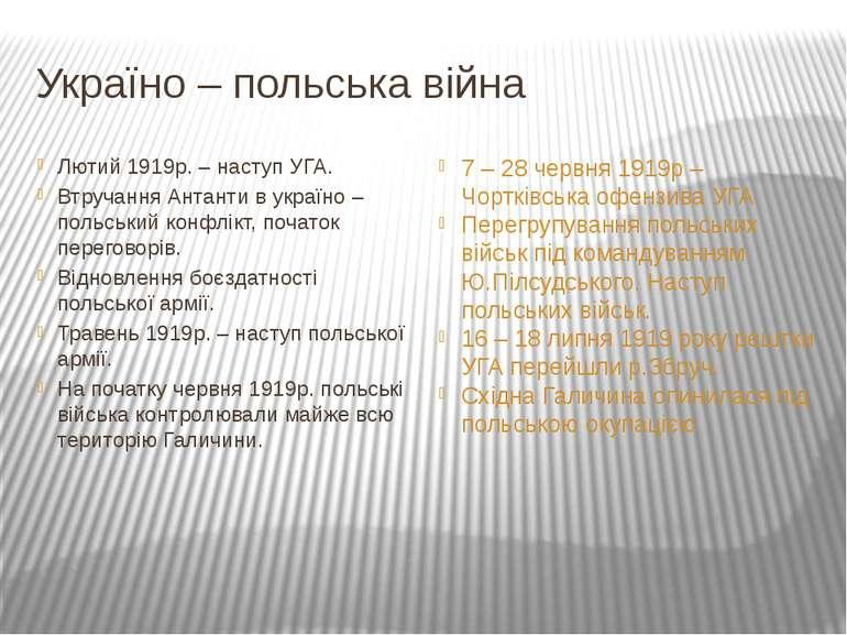 Україно – польська війна Лютий 1919р. – наступ УГА. Втручання Антанти в украї...