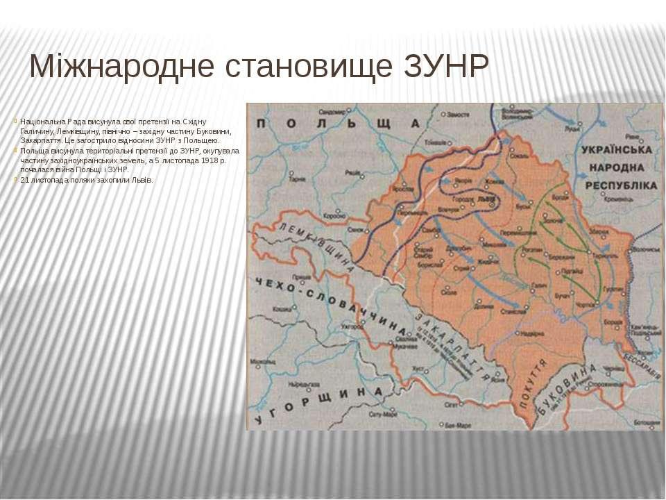 Міжнародне становище ЗУНР Національна Рада висунула свої претензії на Східну ...