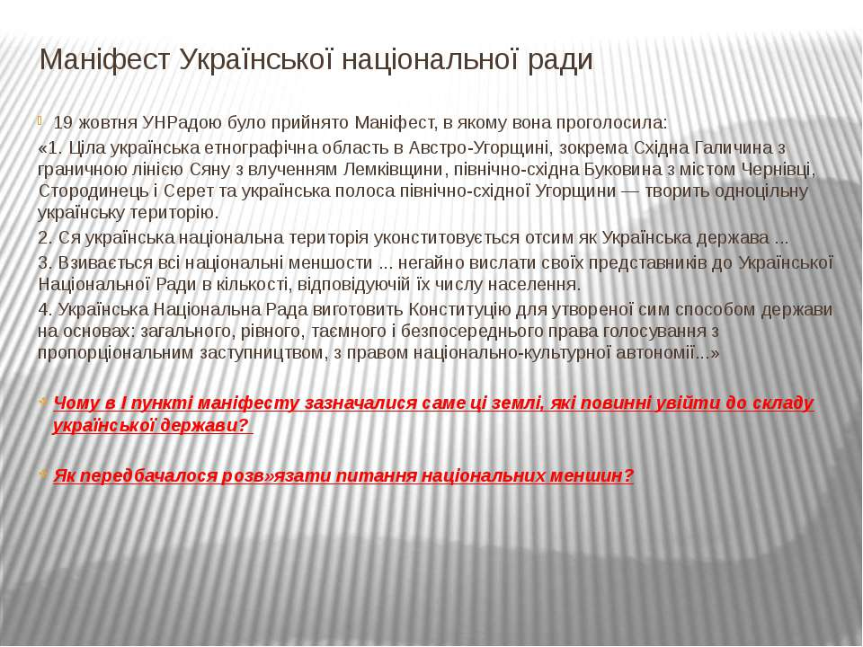 Маніфест Української національної ради 19 жовтня УНРадою було прийнято Маніфе...