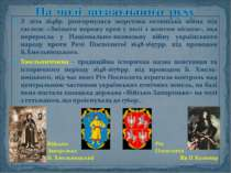 Військо Запорозьке Б. Хмельницький Річ Посполита Ян ІІ Казимир