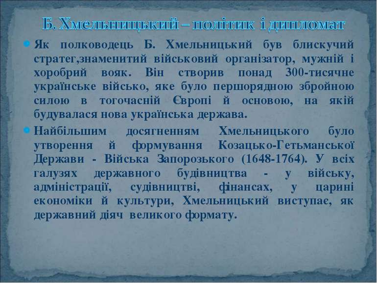 Як полководець Б. Хмельницький був блискучий стратег,знаменитий військовий ор...