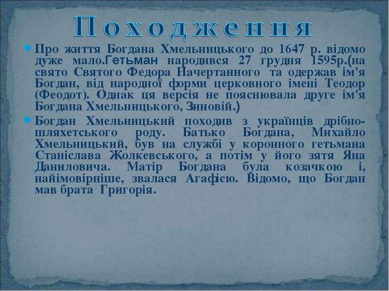 Про життя Богдана Хмельницького до 1647 р. відомо дуже мало.Гетьман народився...